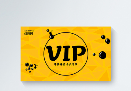 黄色简约会员vip会员卡模板图片