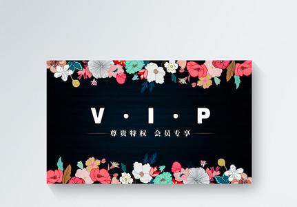 简约花店会员vip会员卡模板图片