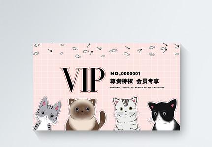 可爱宠物店会员vip会员卡模板图片