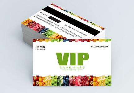 简约水果店会员vip会员卡模板图片