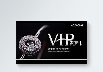 珠宝首饰会员vip会员卡模板图片