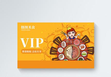 火锅店会员vip会员卡模板图片