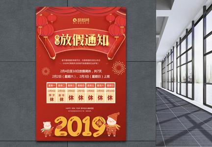 2019春节放假通知海报图片