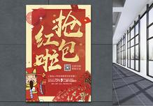 红色抢红包啦新年促销海报图片