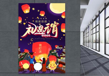 简约中国风礼遇元宵元宵节节日海报图片