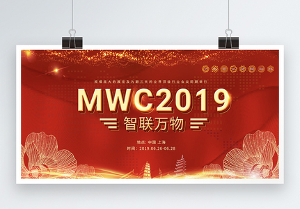 红色世界移动通信大会企业展板图片