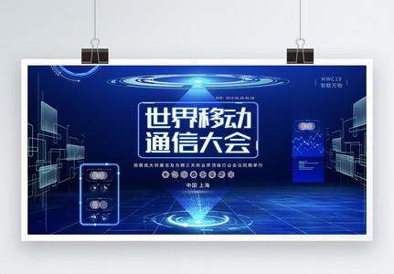 蓝色科技世界移动通信大会展板图片