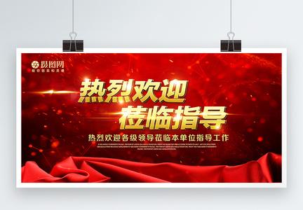 红色热烈欢迎领导莅临指导展板图片