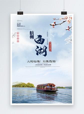 简约大气西湖美景旅游海报