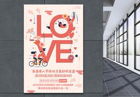 LOVE浪漫情人节节日促销海报图片