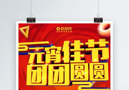 元宵节团团圆圆元宵节节日促销海报图片