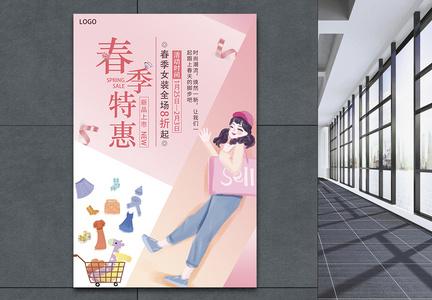 清新春季特惠促销海报图片