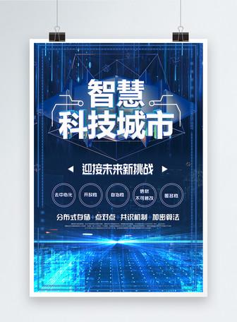 智慧科技城市科技海报