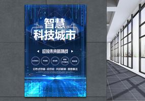 智慧科技城市科技海报图片