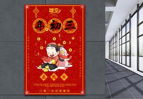 福猪贺岁大年初三赤狗日新年节日海报图片