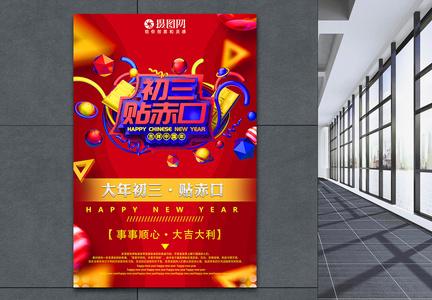 吉祥中国年初三贴赤口新年节日海报图片