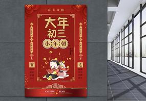 红色大气春节习俗大年初三海报图片