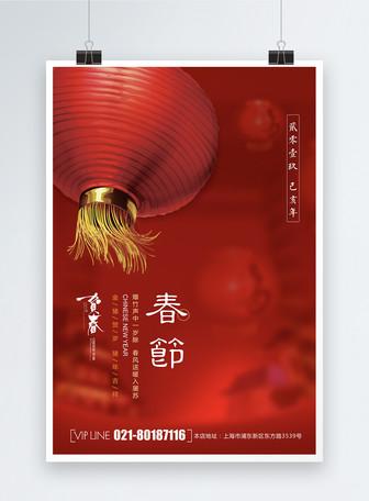 红色大气灯笼春节海报