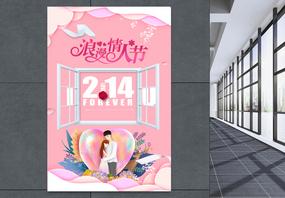 粉色浪漫情人节节日海报图片