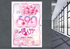 粉色气球520情人节节日海报图片