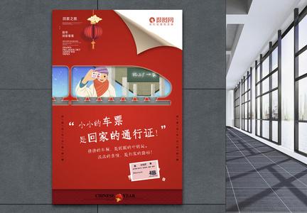 翻页红色回家过年系列海报图片