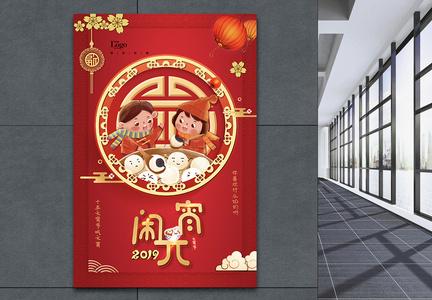红色中国风闹元宵节日海报图片