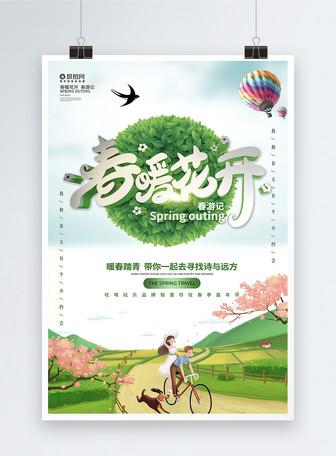 唯美立体春暖花开春游旅游