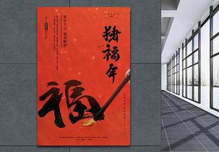 大红简洁福字海报图片