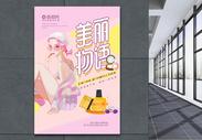 美丽物语活力美妆美容海报图片