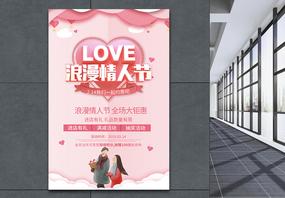唯美创意LOVE浪漫情人节海报图片