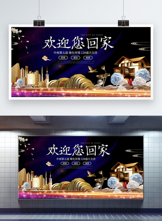 新中式地产欢迎回家展板