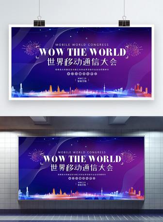 炫彩世界移动通信大会展板