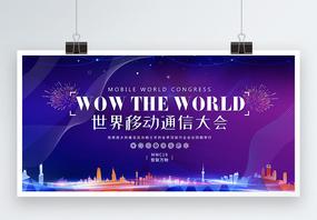炫彩世界移动通信大会展板图片
