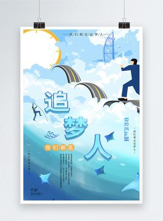 蓝色阶梯我们都是追梦人企业文化海报