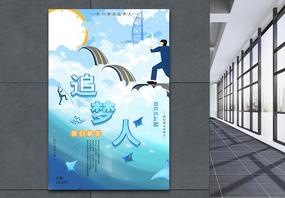 蓝色阶梯我们都是追梦人企业文化海报图片