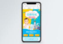 母婴用品促销淘宝手机端模板图片