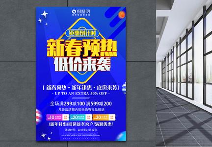 新春预热底价来袭新年促销节日海报图片