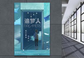 我们都是追梦人蓝色小清新风格海报图片