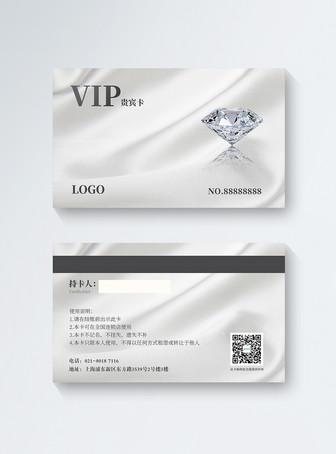 珠宝店VIP钻石会员卡模板