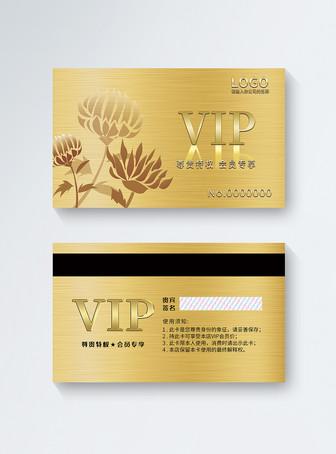 金色大气VIP卡会员卡模板