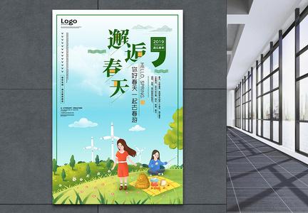 小清新邂逅春天旅行海报图片