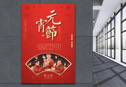 红色大气传统节日元宵节海报图片