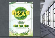 春季大促全城特惠促销海报图片