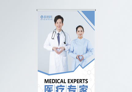 简约医疗专家网上预约X展架易拉宝图片