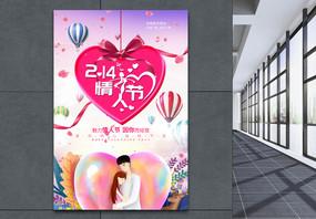 粉色爱心设计情人节节日海报图片