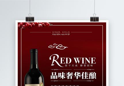 品位奢华佳酿黑色经典红酒促销海报图片