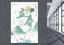 绿色清新24节气之立春海报图片