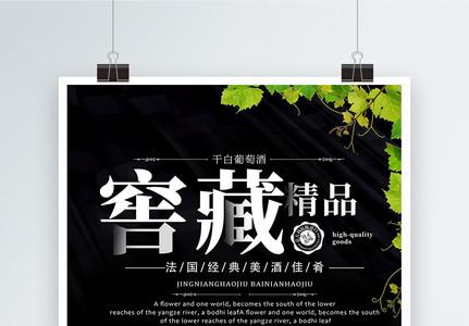 黑色窖藏精品白葡萄酒促销海报图片
