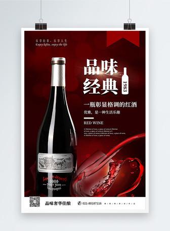 黑色品位经典红酒促销海报