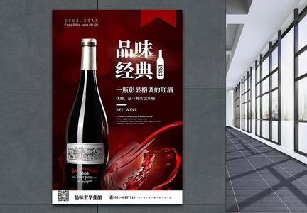 黑色品位经典红酒促销海报图片